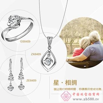 为爱珠宝-【星·相拥】钻石系列
