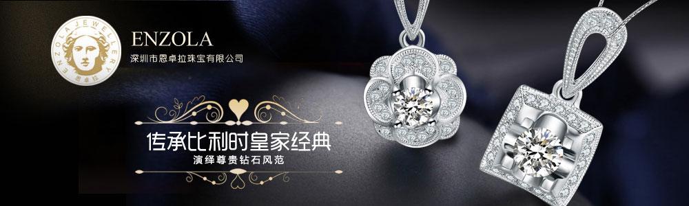 深圳市恩卓拉珠宝有限公司