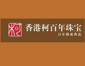 香港柯百年珠宝有限公司