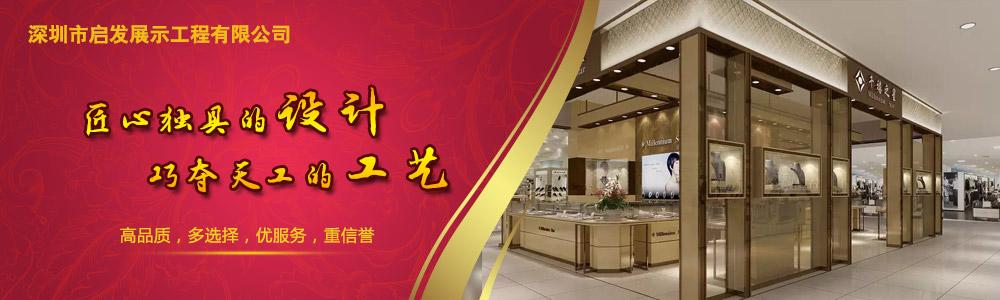 深圳市启发展示工程有限公司