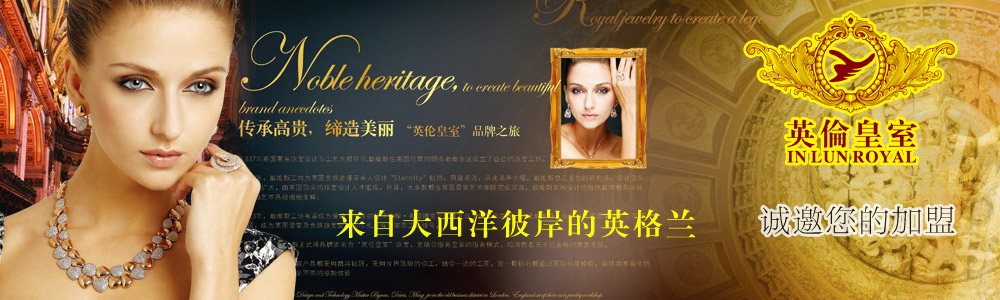 深圳市英伦皇室珠宝首饰有限公司