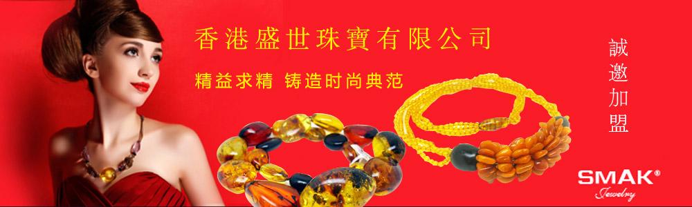 香港盛世珠寶有限公司