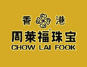 深圳市周萊福珠宝首饰有限公司