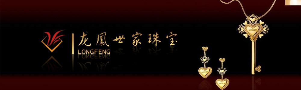重庆龙凤世家珠宝有限公司