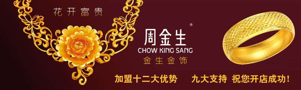 深圳市周金生珠宝首饰有限公司