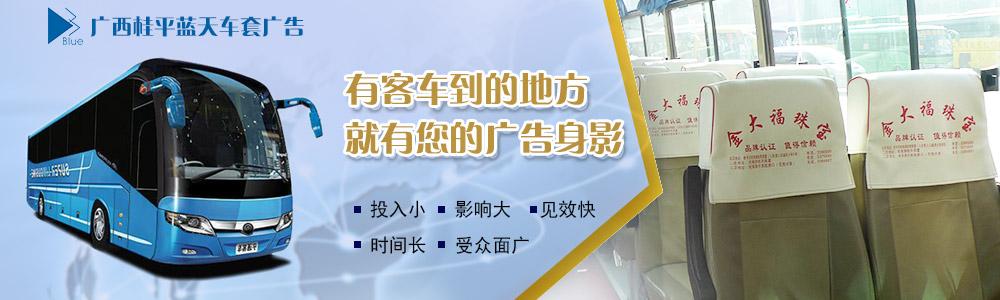 广西桂平蓝天车套广告