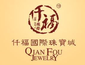 仟福国际珠宝城