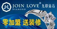 九印钻石招商加盟