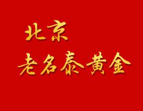 老名泰黄金集团