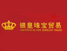 石家庄银皇珠宝贸易有限公司