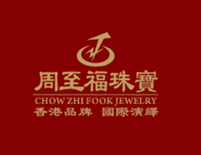 香港周至福珠宝国际集团有限公司