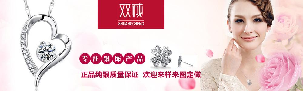 深圳市双诚珠宝首饰有限公司