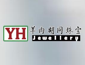 北京羊胡珠宝股份有限公司