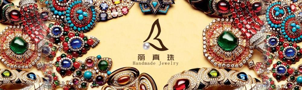 丽真珠珠宝首饰设计室