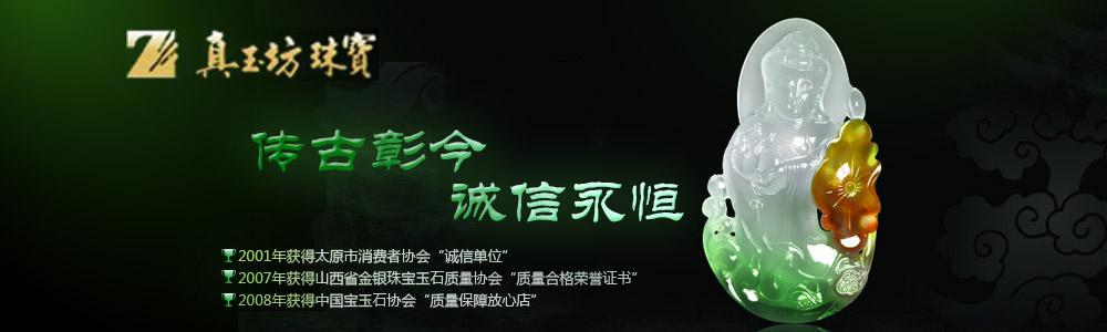 山西真玉坊首饰有限公司