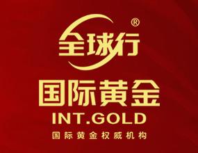 深圳全球行国际黄金珠宝有限公司