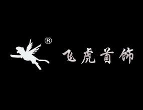 南昌飞虎首饰有限公司