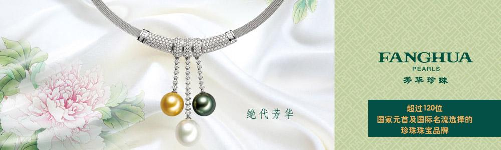 芳华珠宝有限公司