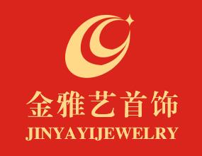 深圳金雅艺珠宝首饰有限公司