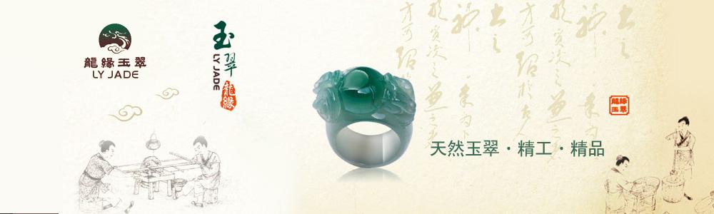 重庆市蓝玫珠宝有限公司