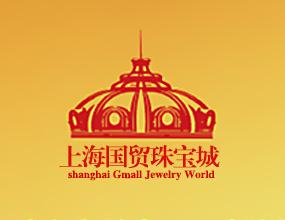 上海国贸珠宝城