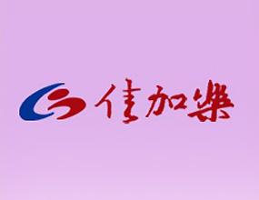 农安县佳加乐购物广场有限责任公司