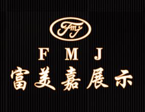 河南省富美嘉展览展示有限公司