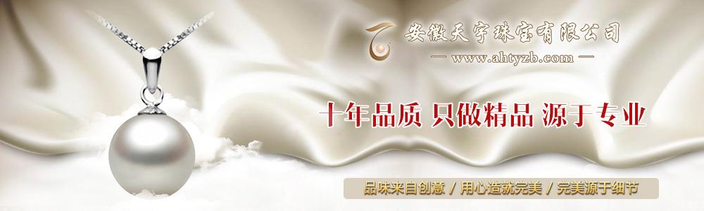 安徽天宇珠宝有限公司