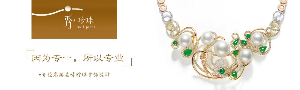深圳市真悦珠宝有限公司