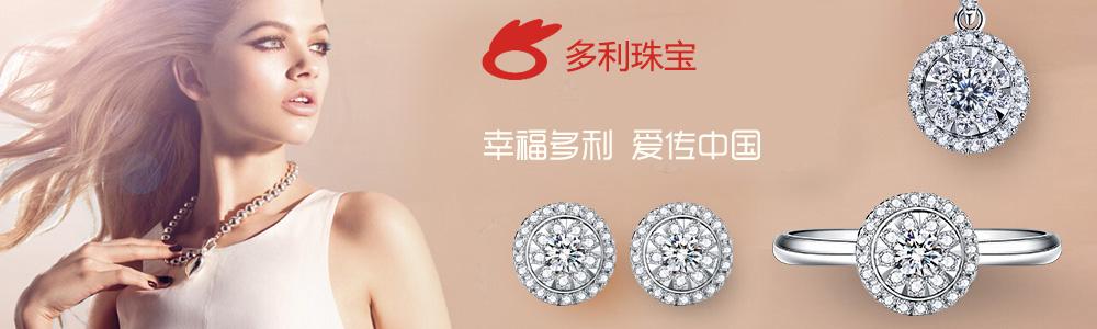 深圳市多利珠宝首饰有限公司