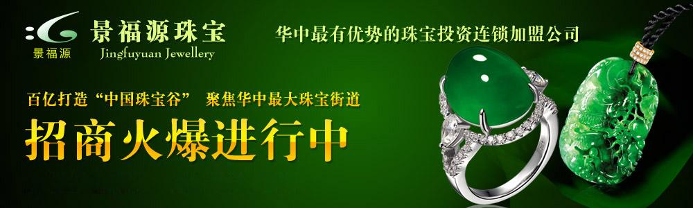 武汉景福源珠宝投资连锁加盟有限公司