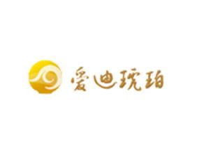 青岛爱迪琥珀珠宝有限公司