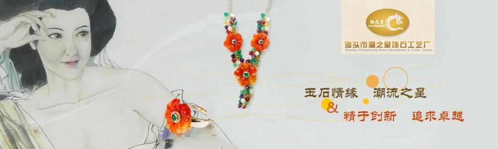 汕头市玉石缘宝石有限公司