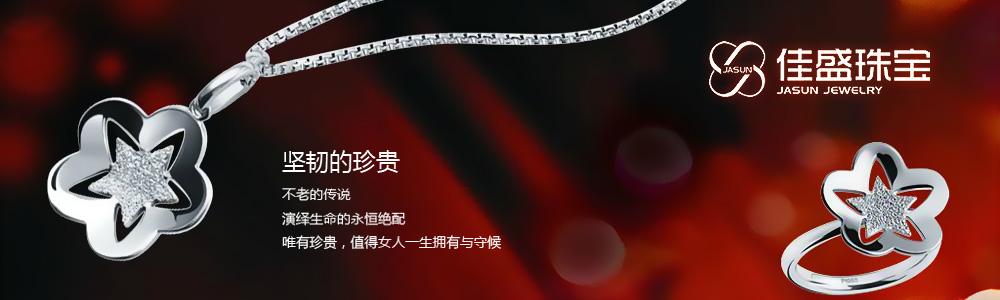 深圳市佳盛珠宝首饰有限公司
