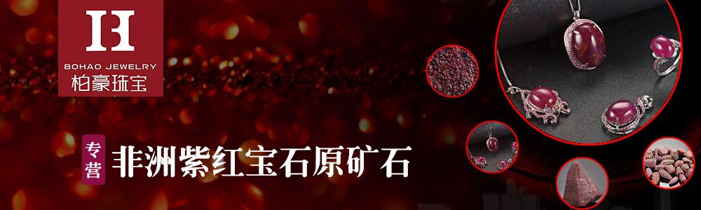 深圳市柏豪珠宝首饰有限公司