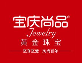 南京宝庆尚品珠宝连锁有限公司