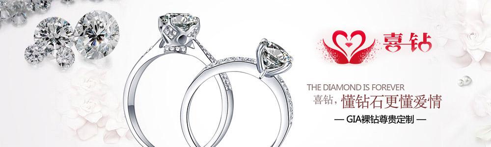 喜钻珠宝科技有限公司