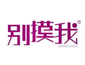 深圳市别摸我珠宝有限公司