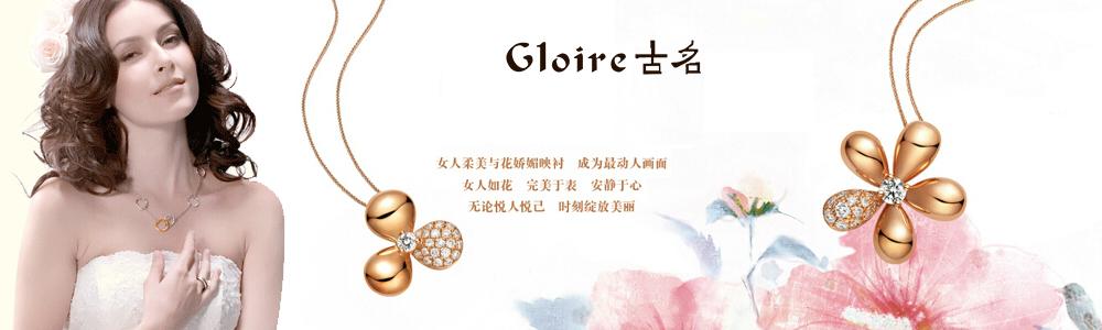 深圳市古名珠宝有限公司