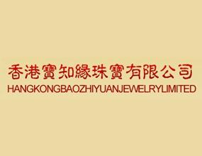 香港宝知缘珠宝有限公司