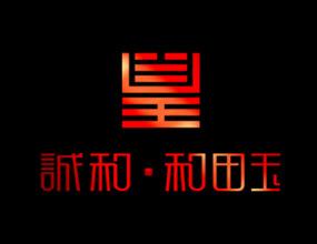 新疆诚和和田玉文化传播中心有限公司