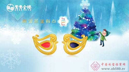 """黄金圣诞有点""""色""""——鸳鸯金楼""""圣诞缤纷黄金""""新品发布"""