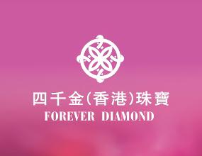 忠宏(香港)珠宝有限公司(四千金)