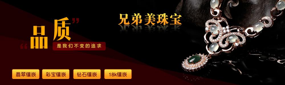 深圳市兄弟美珠宝首饰有限公司