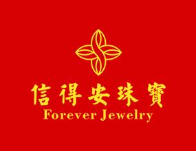 阳江市信得安珠宝有限公司