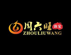 香港周六旺珠宝国际集团有限公司