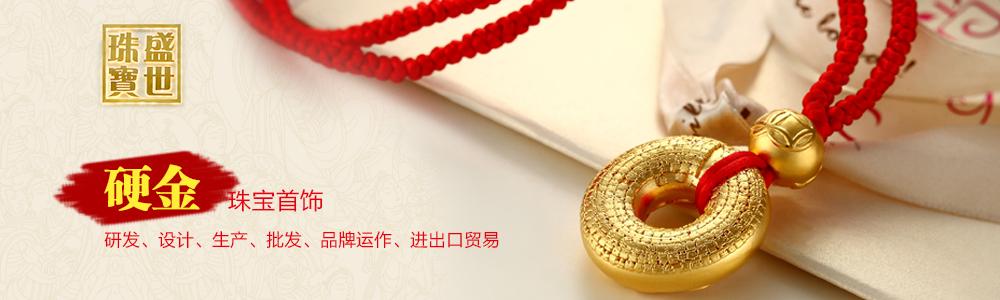 深圳市盛世珠宝有限公司