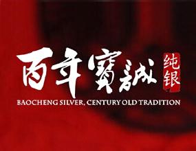 深圳百年宝诚珠宝有限公司