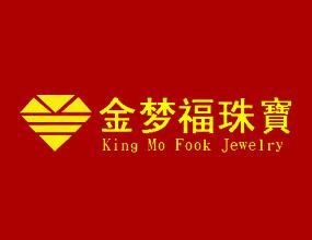 香港金梦福珠宝集团有限公司
