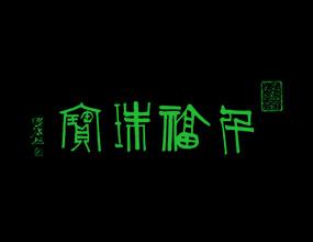 上海千福珠宝有限公司